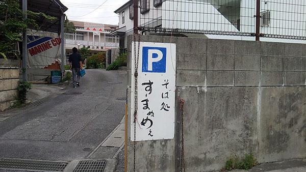 すーまぬめぇの駐車場