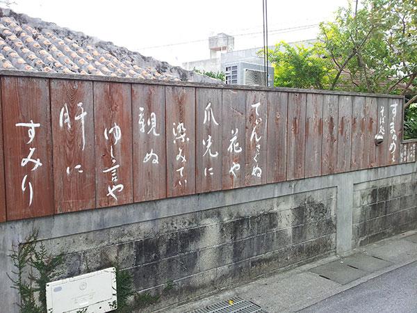 「すーまぬめぇ」の塀には「てぃんさぐぬぅ花」の歌詞が書かれていたの画像