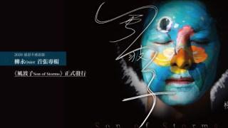 打開創作歌手的腦袋:柳永首張創作專輯《風波子》專訪
