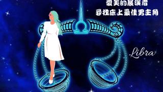 【12星座情慾故事】天秤女:愛美的展演者,尋找床上最佳男主角