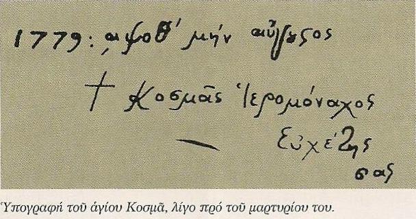 Άγιος Κοσμάς ο Αιτωλός ~ Απόσπασμα από τις Μεγάλες Περιοδείες Επανευαγγελισμού των Ελλήνων