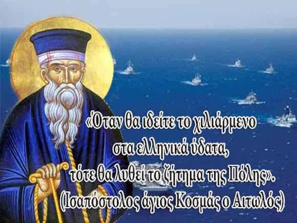 «'Oταν θα ιδήτε το χιλιάρμενο στα ελληνικά ύδατα, τότε θα λυθεί το ζήτημα της Πόλης ! Οι Προφητείες Του Αγίου Κοσμά Του Αιτωλού Μέσα Στην Ιστορία»