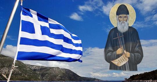 Άγιος Παΐσιος: «Ἂν ὁ Θεὸς ἄφηνε τὴν τύχη τοῦ ἔθνους στοὺς πολιτικοὺς θὰ καταστρεφόμασταν…»