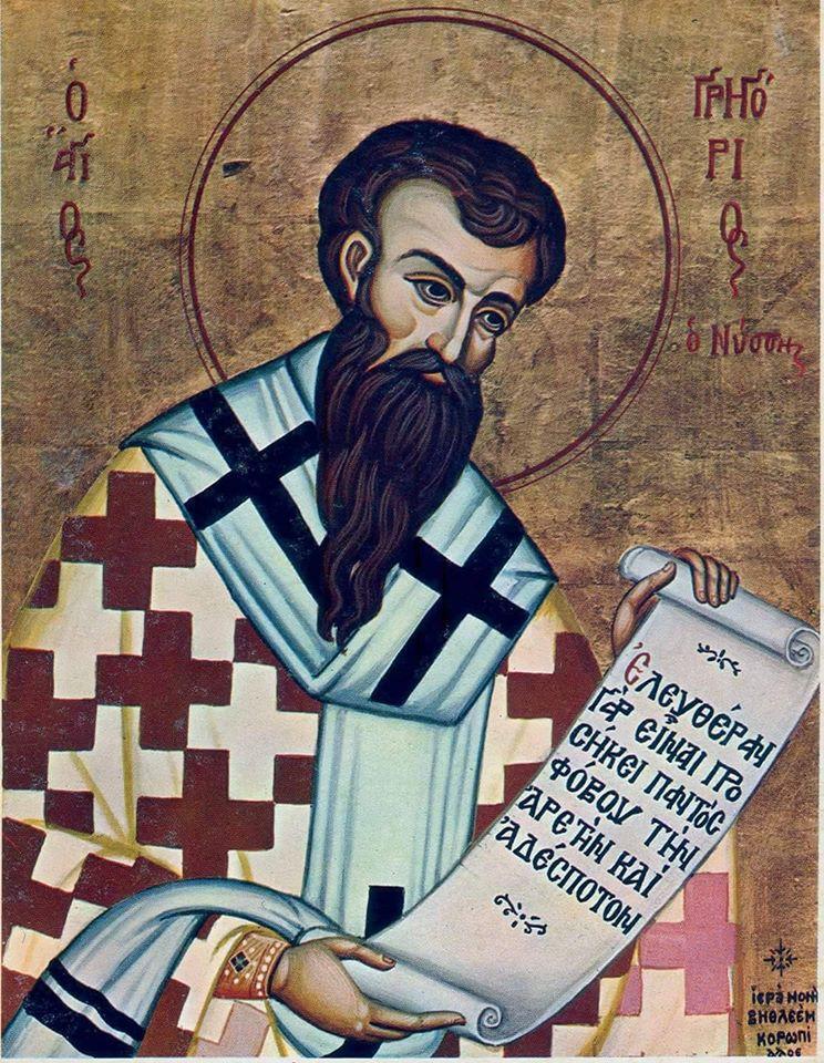 Άγιος Γρηγόριος, ο πράος και φιλόσοφος Eπίσκοπος Νύσσης (10 Ιανουαρίου)