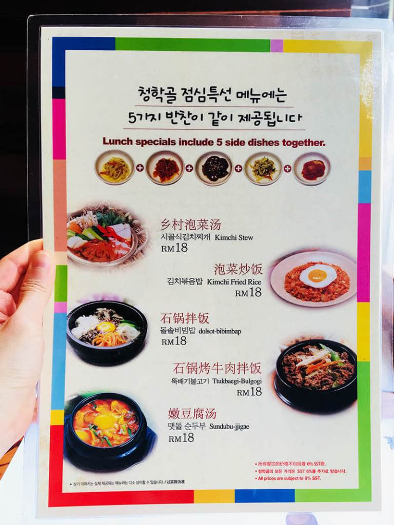 qing he gu korean food set lunch menu_agirlnamedclara
