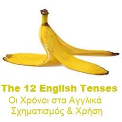 Οι χρόνοι στα Αγγλικά