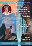 Лекторий ОНЦ КМ МЦР:  «Музыка в жизни и духовном наследии Е.И.Рерих» (140-летию со дня рождения посвящается)