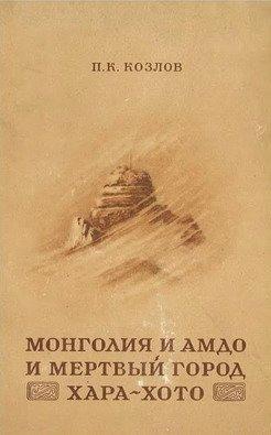 Монголия и Амдо и мертвый город Хара-Хото.