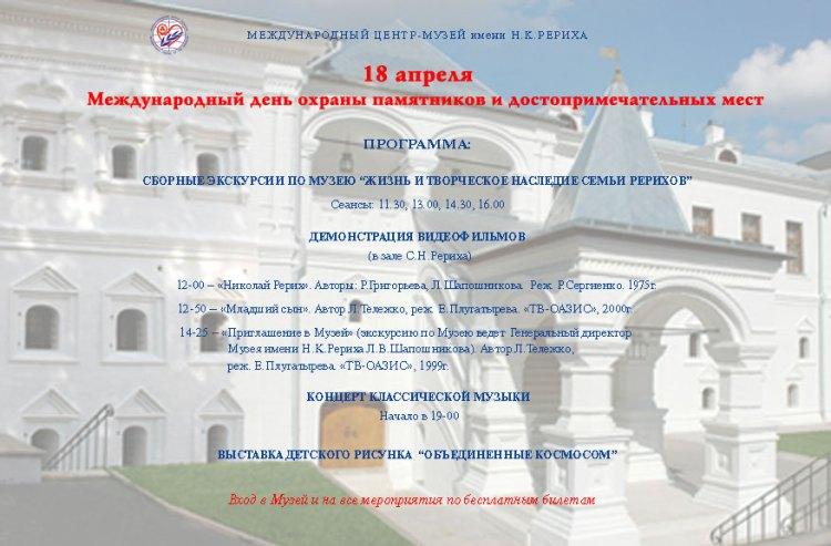 Международный день охраны памятников и достопримечательных мест