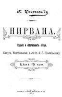 Название: Нирвана, Автор: Циолковский К. Э.