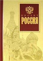 Проект РОССИЯ, книга 1