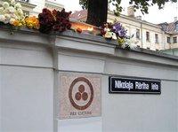 Улица Николая Рериха в Риге