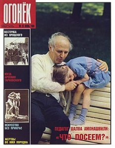 Журнал «Огонёк»   № 4 (5082) от 08.06.2009
