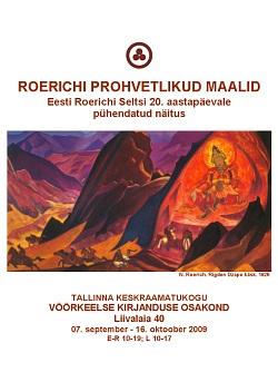 Плакат выставки