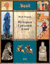 Ю.Н.Рерих «История Средней Азии»