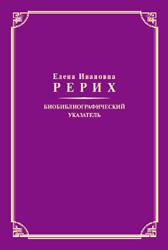 Елена Ивановна Рерих: Биобиблиографический указатель.