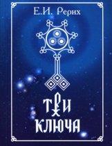 Е.И. Рерих «Три ключа»