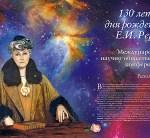 Международная научно-общественная конференция «130 лет со дня рождения Елены Ивановны Рерих»