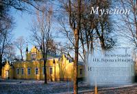 Музей-усадьба Н.К.Рериха в Изваре