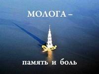 День памяти Мологи - 2011  в Ярославле