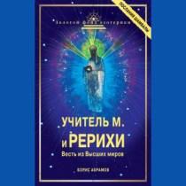 Книга издательства «Эксмо», возмутившая представителей международного рериховского движения