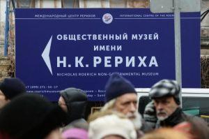 Минкультуры: центр Рерихов по решению суда должен выплатить налоги на 60 млн рублей