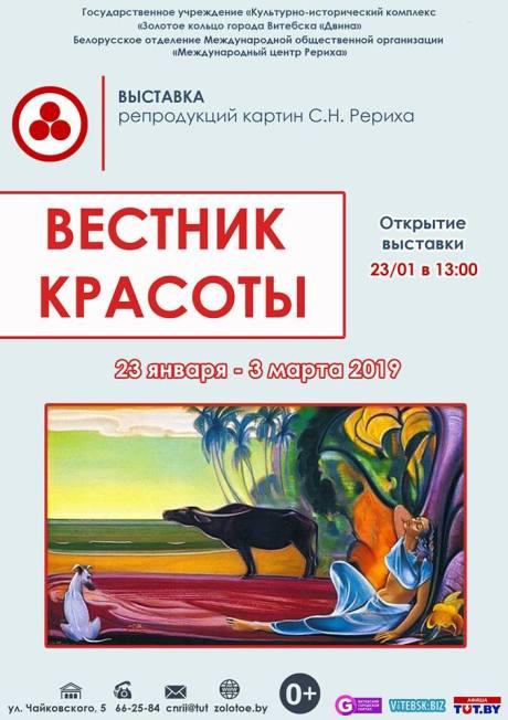 Витебск: приглашение на открытие выставки репродукций картин С.Н.Рериха «Вестник Красоты»