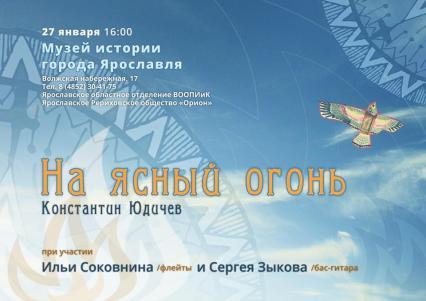Ярославское Рериховское общество «Орион» и Ярославское областное отделение ВООПИиК приглашают на концерт в Музей истории города Ярославля