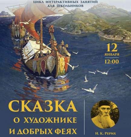 12 января смоленские школьники могут посетить лекции, посвященные Николаю Рериху