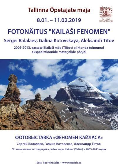 Фотовыставка «Феномен Кайласа» в Таллиннском Доме Учителя