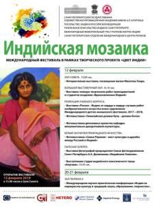 С.Петербург: Открытие Международного фестиваля «Индийская мозаика» в день 140-летия со дня рождения Елены Ивановны Рерих