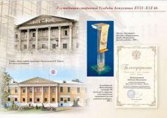 Награды за реставрацию Усадьбы Лопухиных