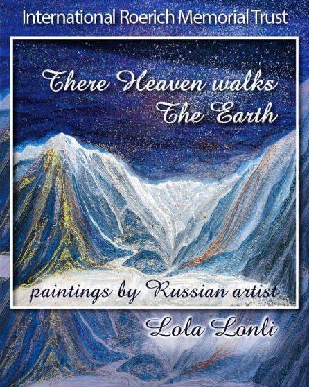 """Лола Лонли. Выставка """"Там Небо ведёт Землю"""""""