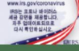 IRS is offering corona virus tax relief, Korean