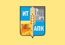 Информационные технологии на службе агропромышленного комплекса России
