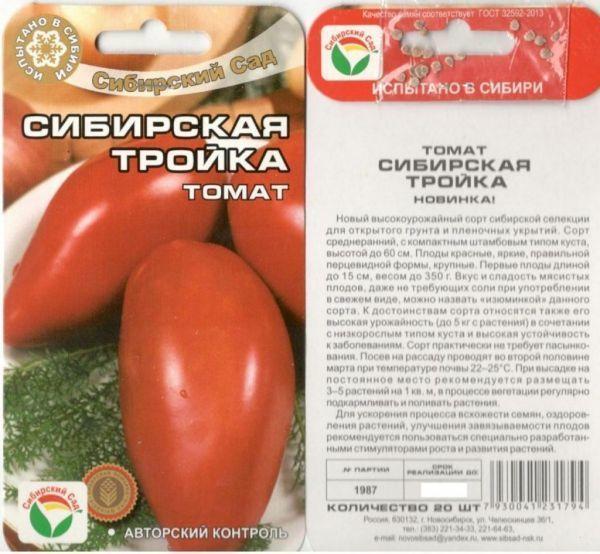Томат сибирская тройка: характеристика и описание сорта ...