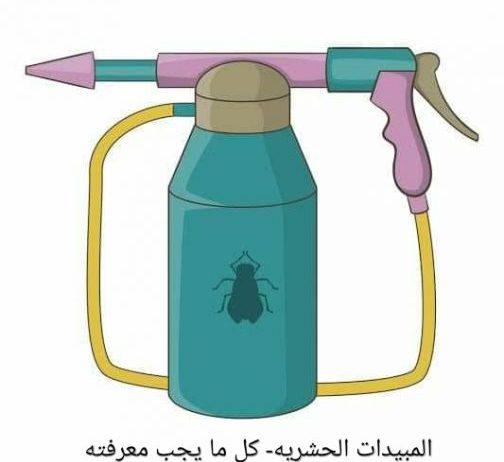 المبيدات الحشريه - كل ما يجب معرفته INSECTICIDES