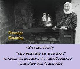 "TRADITIONAL PRODUCTS PREVIZIS ""GRANDMOTHER'S SECRETS"""