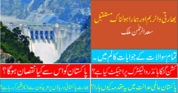 indian-water-bomb-and-our-horrible-future-kishan-ganga-dam