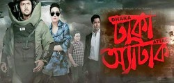 শুক্রবার আরো ১৫টি সিনেমা হলে মুক্তি পাচ্ছে 'ঢাকা অ্যাটাক'
