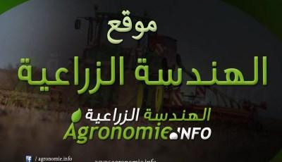اختبر معلوماتك في الزراعة