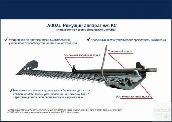 "Режущий аппарат ""Шумахер"" для КС 2.1 (усиленный)"