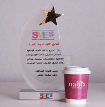The Gulf Small and Medium Enterprises Forum awarded Nabta the best trademark in the Gulf.