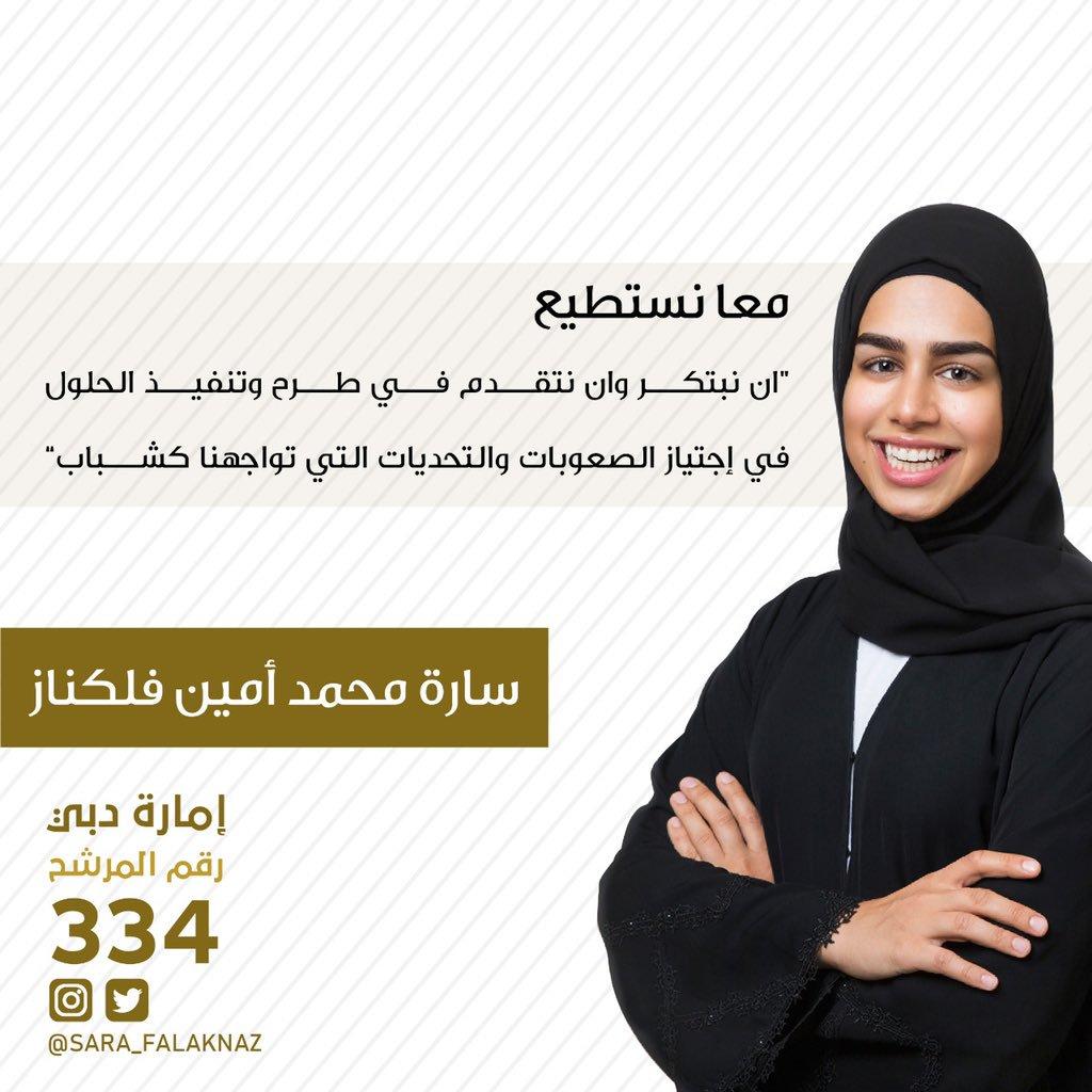 صورة لسارة فلكناز ضمن حملتها الانتخابية (من حسابها في انستغرام)