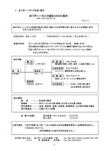 H25年AHA入会申込書兼変更届_ページ_1