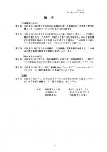 H25AHA会則_ページ_6
