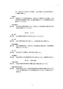 H25AHA会則_ページ_4
