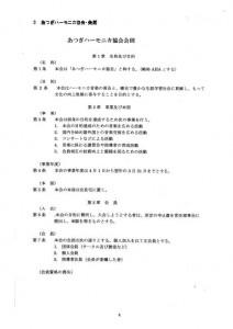 H25AHA会則_ページ_1