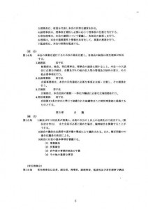 H25AHA会則_ページ_3