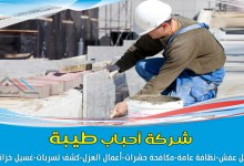 Photo of شركة تركيب سيراميك ورخام بالمدينة المنورة 0557763091